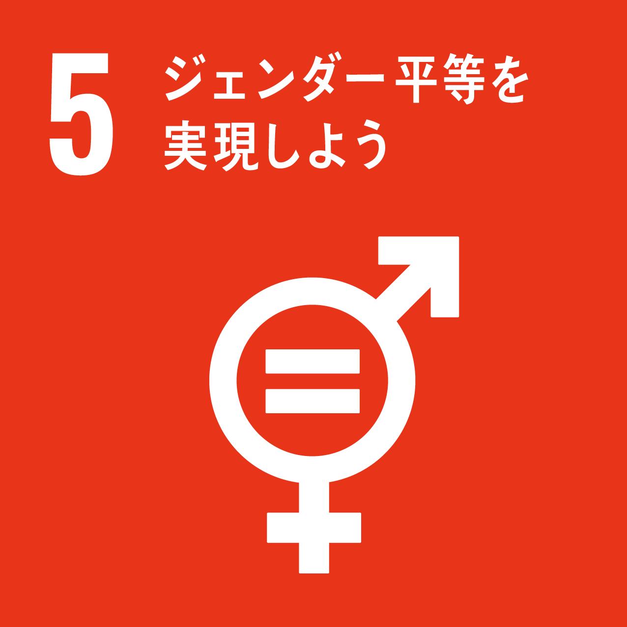 05_ジェンダー平等を実現しよう
