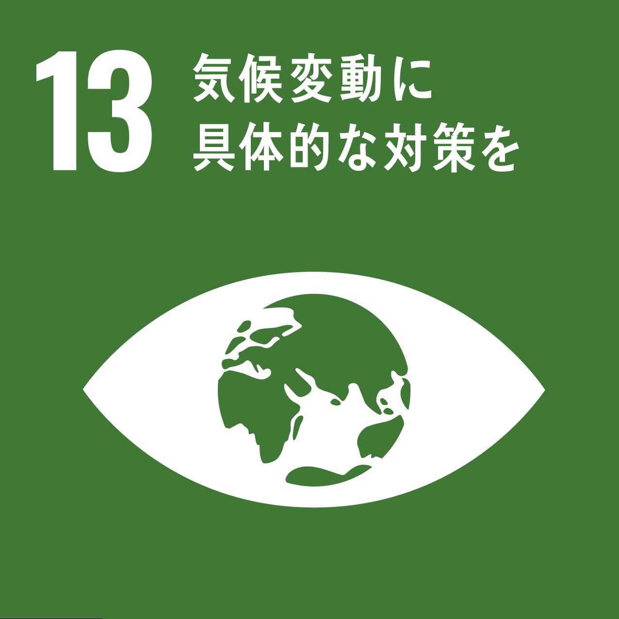 13_気候変動に具体的な対策を