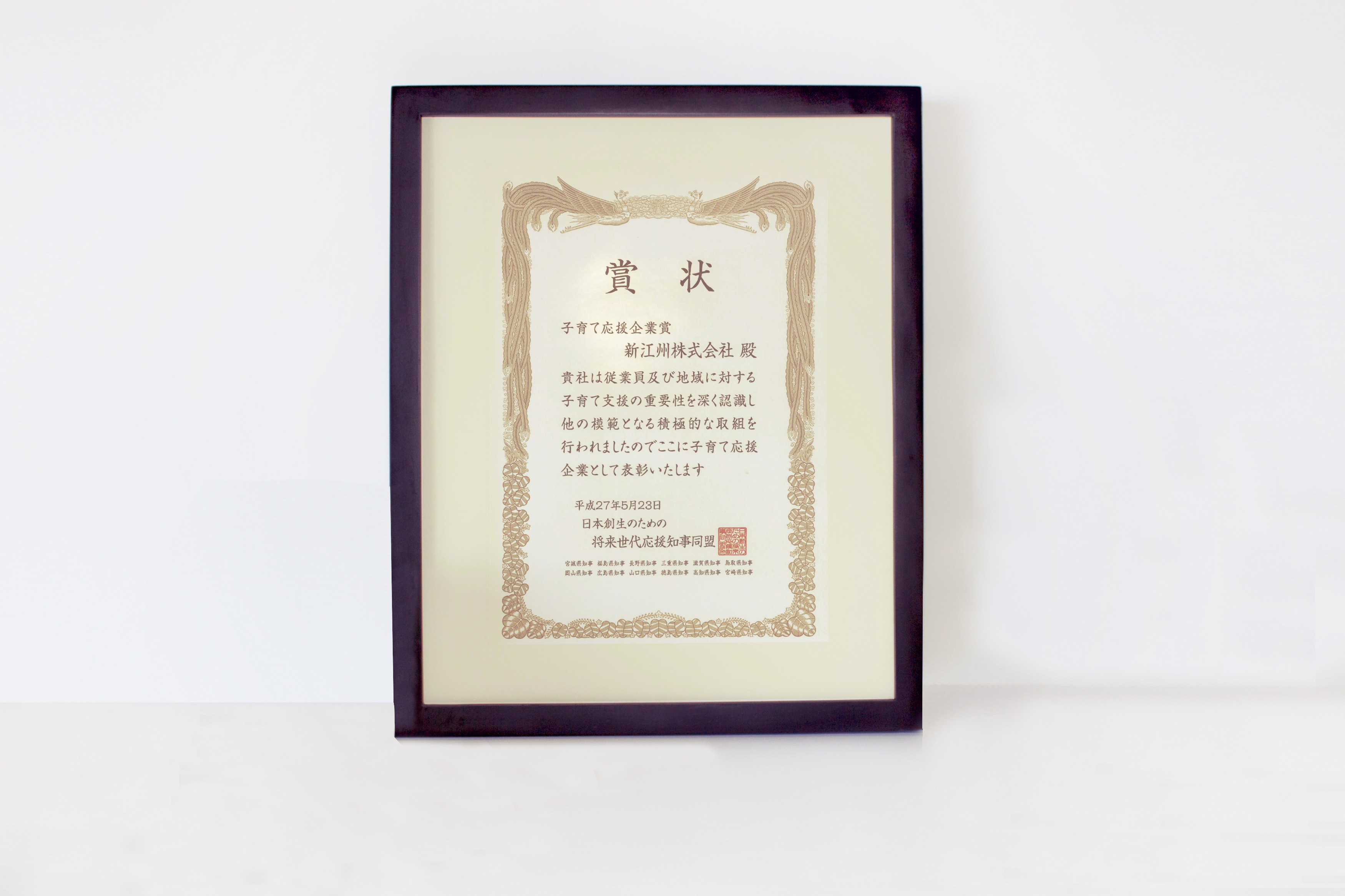 子育て応援企業賞 受賞