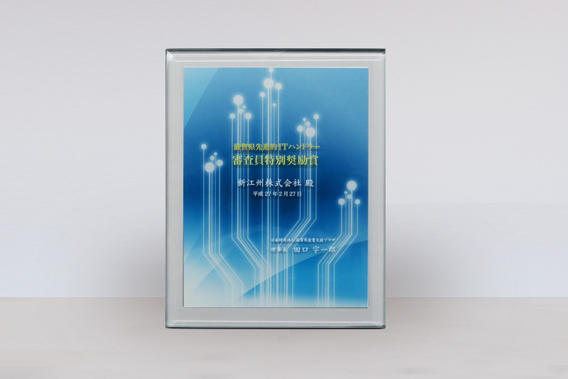 「滋賀県先進的ITハンドラー大賞 審査員特別奨励賞」受賞
