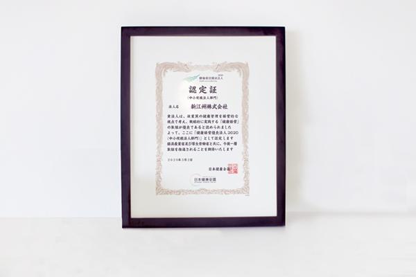 健康経営優良法人2020(中小企業部門)