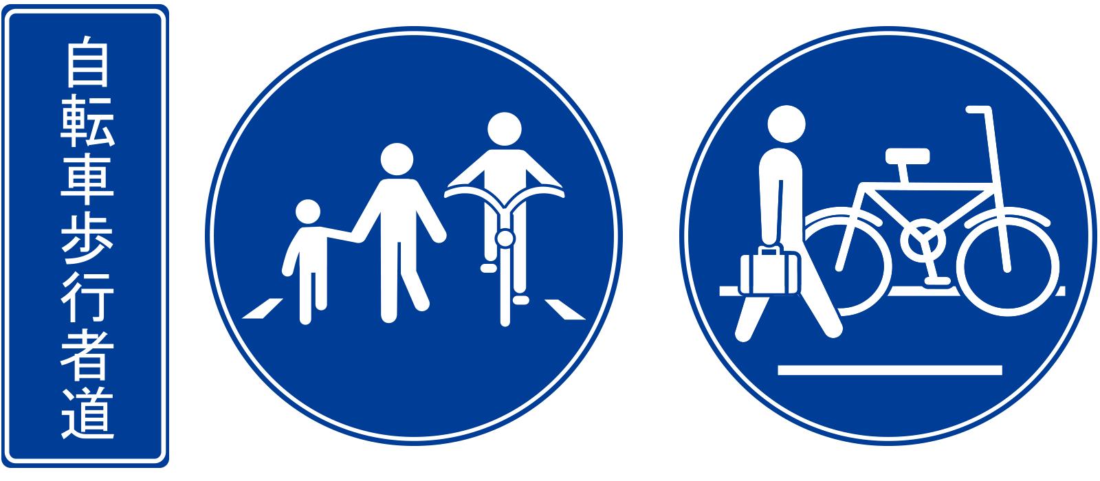自転車歩行者道
