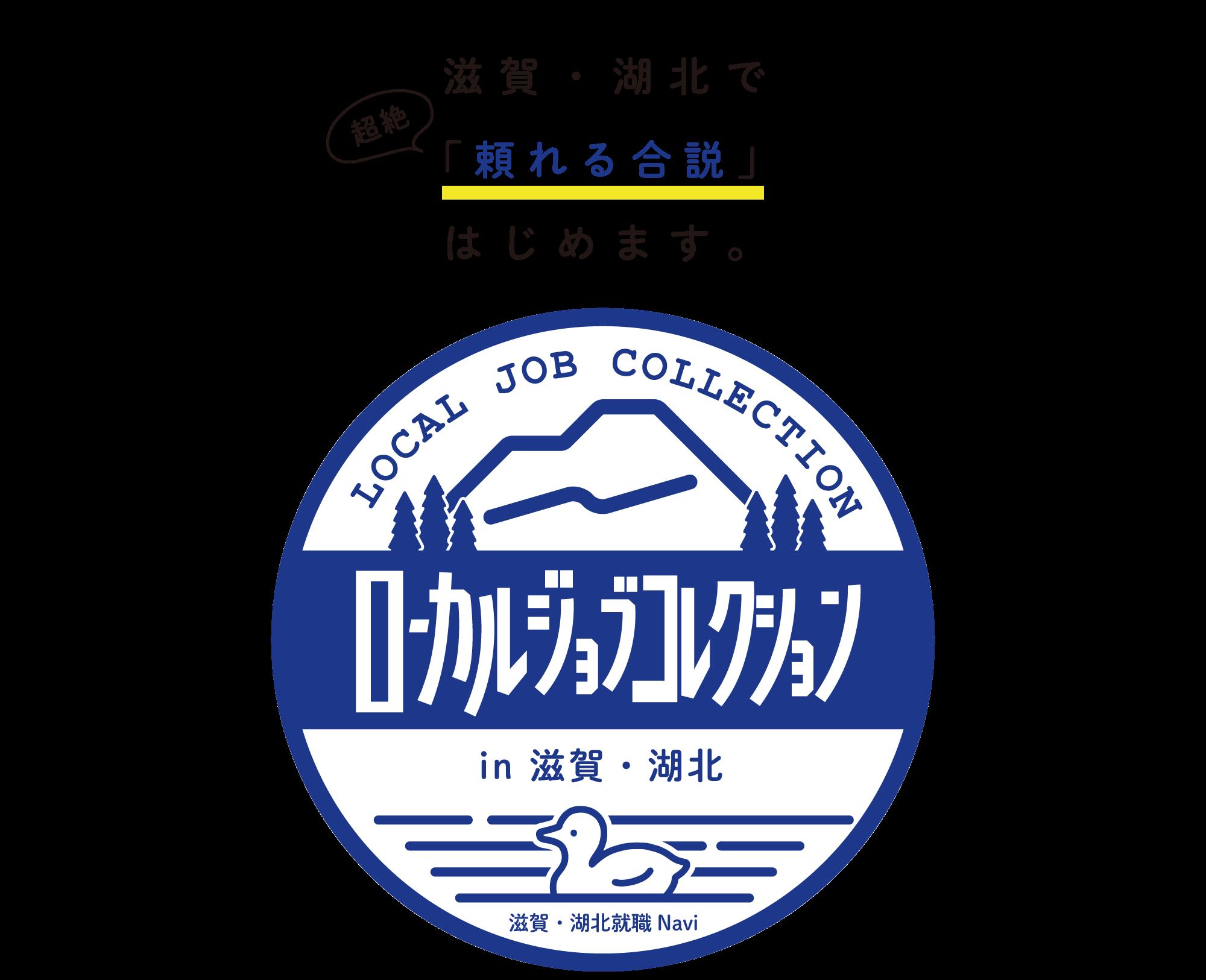 ※開催延期 採用イベント『ローカルジョブコレクション』